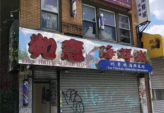 83-34 Broadway 2, Queens, NY